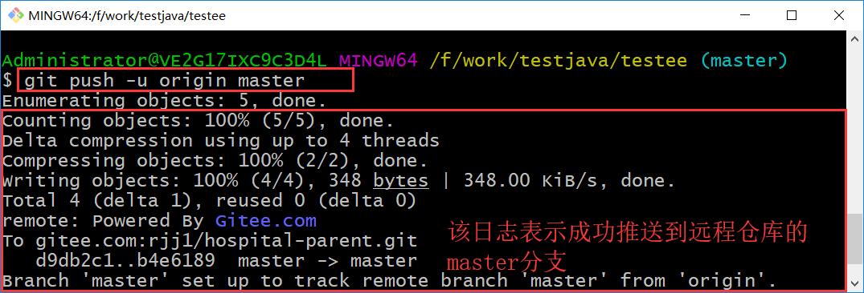 Git 码云部署实践